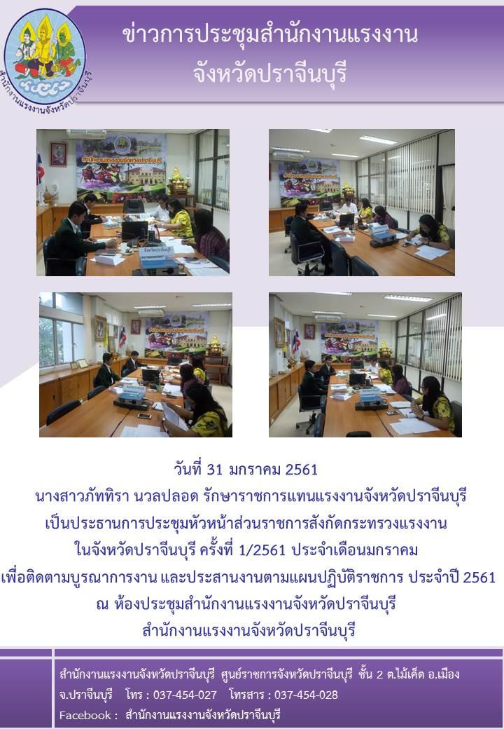 วันที่ 31 มกราคม 2561 นางสาวภัททิรา นวลปลอด รักษาราชการแทนแรงงานจังหวัดปราจีนบุรี เป็นประธานการประชุมหัวหน้าส่วนราชการสังกัดกระทรวงแรงงาน ในจังหวัดปราจีนบุรี ครั้งที่ 1/2561 ประจำเดือนมกราคม