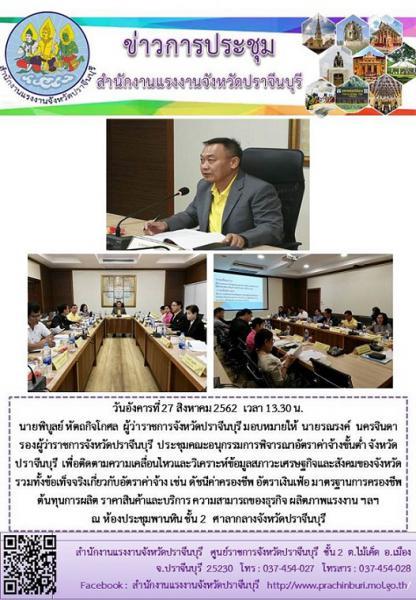 การประชุมคณะอนุกรรมการพิจารณาอัตราค่าจ้างขั้นต่ำ จังหวัดปราจีนบุรี