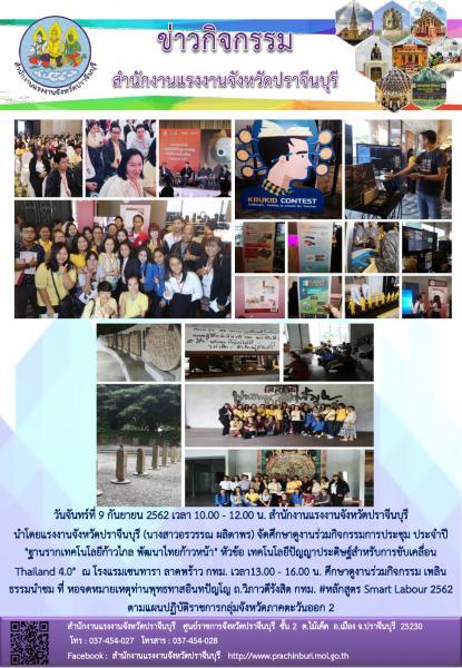 """วันจันทร์ที่ 9 กันยายน 2562 เวลา 10.00 – 12.00 น. สำนักงานแรงงานจังหวัดปราจีนบุรี นำโดยแรงงานจังหวัดปราจีนบุรี (นางสาวอรวรรณ ผลิตาพร) จัดศึกษาดูงานร่วมกิจกรรมการประชุม ประจำปี """"ฐานรากเทคโนโลยีก้าวไกล พัฒนาไทยก้าวหน้า"""""""