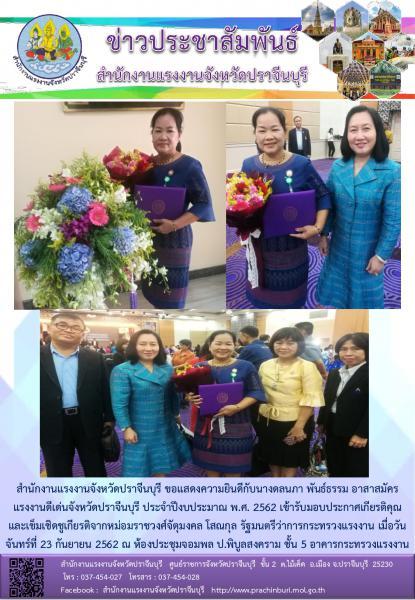 ขอแสดงความยินดีกับนางดลนภา พันธ์ธรรม อาสาสมัครแรงงานดีเด่นจังหวัดปราจีนบุรี ประจำปีงบประมาณ พ.ศ. 2562