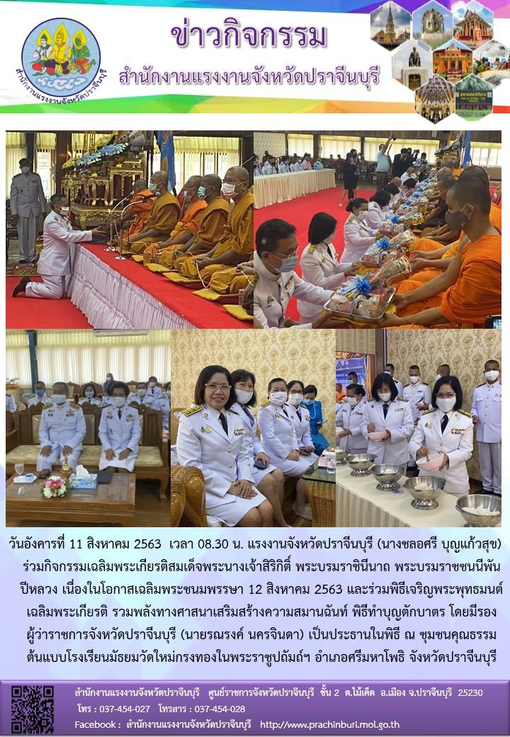 แรงงานจังหวัดปราจีนบุรี (นางชลอศรี บุญแก้วสุข) ร่วมกิจกรรมเฉลิมพระเกียรติสมเด็จพระนางเจ้าสิริกิติ์ พระบรมราชินีนาถ พระบรมราชชนนีพันปีหลวง เนื่องในโอกาสเฉลิมพระชนมพรรษา 12 สิงหาคม 2563